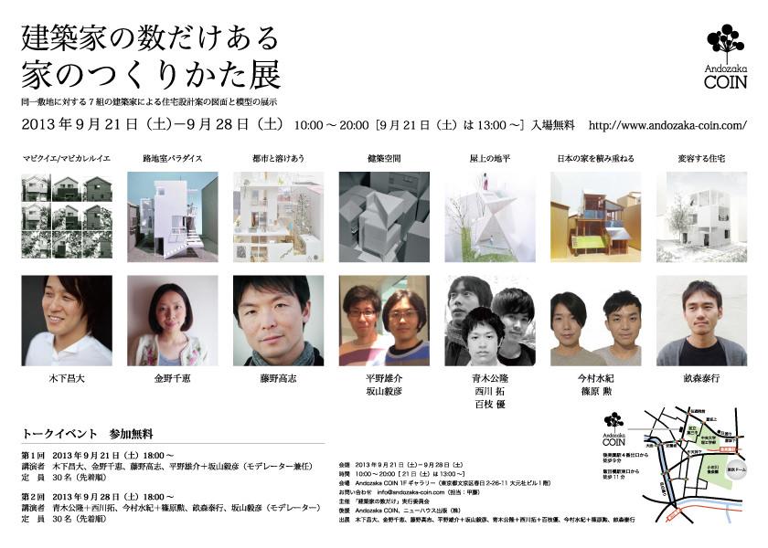img_andozaka-coin_gallery_kazudake02