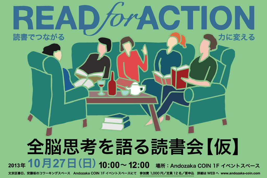 img_andozaka-coin_1f_read_for_action_zennnousikou