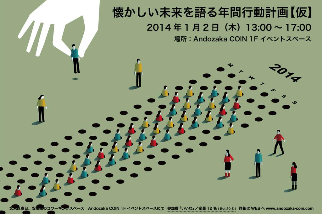 img_andozaka-coin_1f_annual_action_plans_2014_natsukashii_mirai