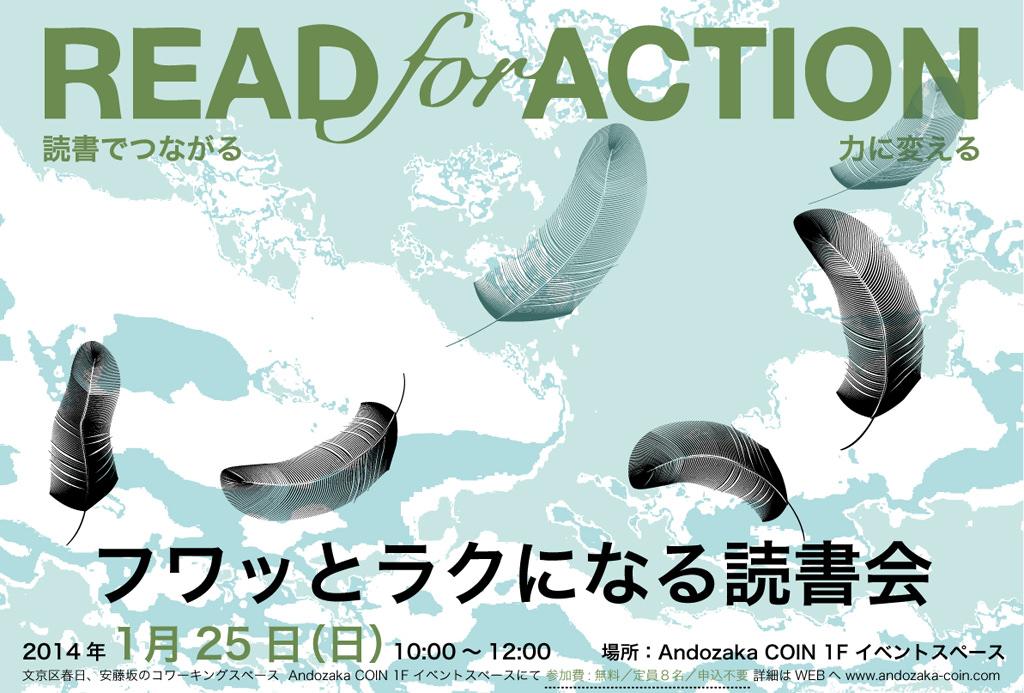 img_andozaka-coin_1f_read_for_action_rakuninaru_0125