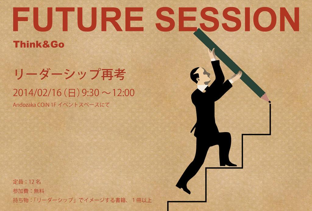 img_andozaka-coin_1f_future_session_leadership_140216