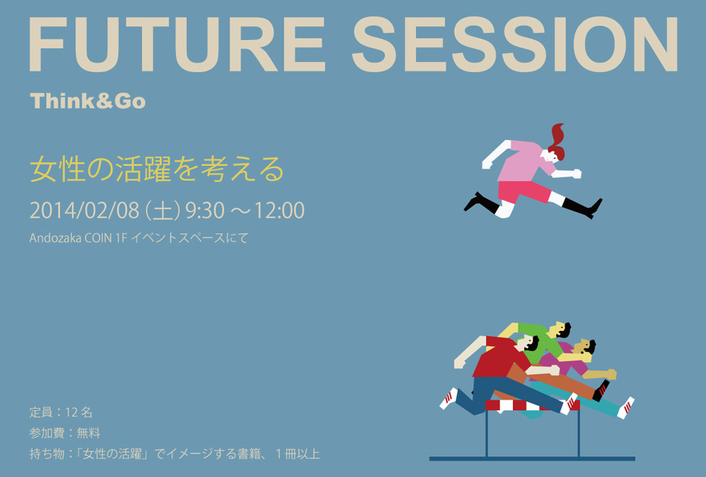 img_andozaka-coin_1f_future_session_women_great_success_0208