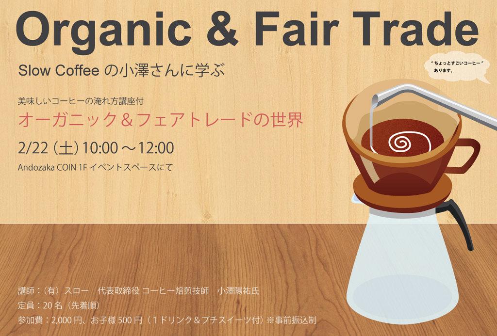 img_andozaka-coin_1f_healing_food_organic&fair-trade_slow_coffee