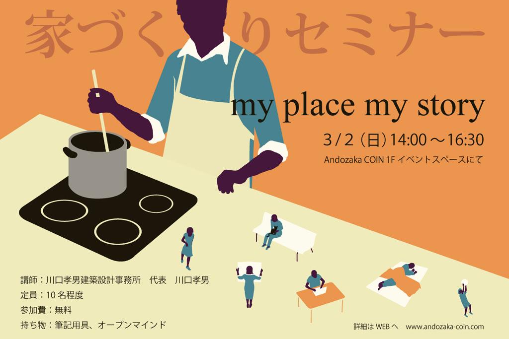 img_andozaka-coin_1f_my_place_my_story_kawaguchi