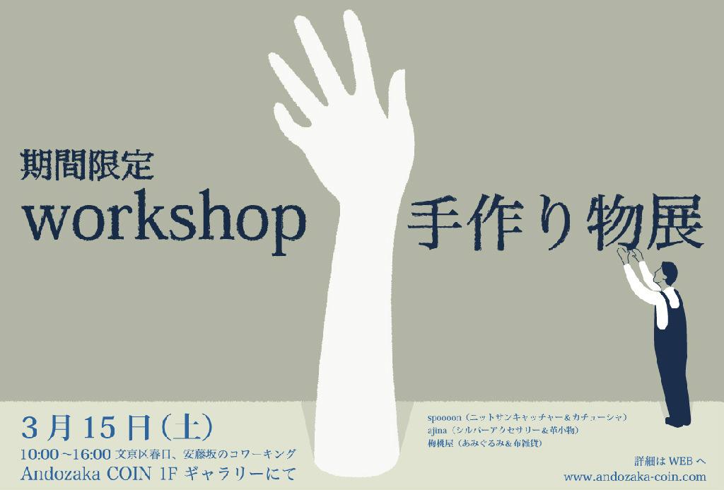 img_andozaka-coin_1f_workshop&handmade_spoooon