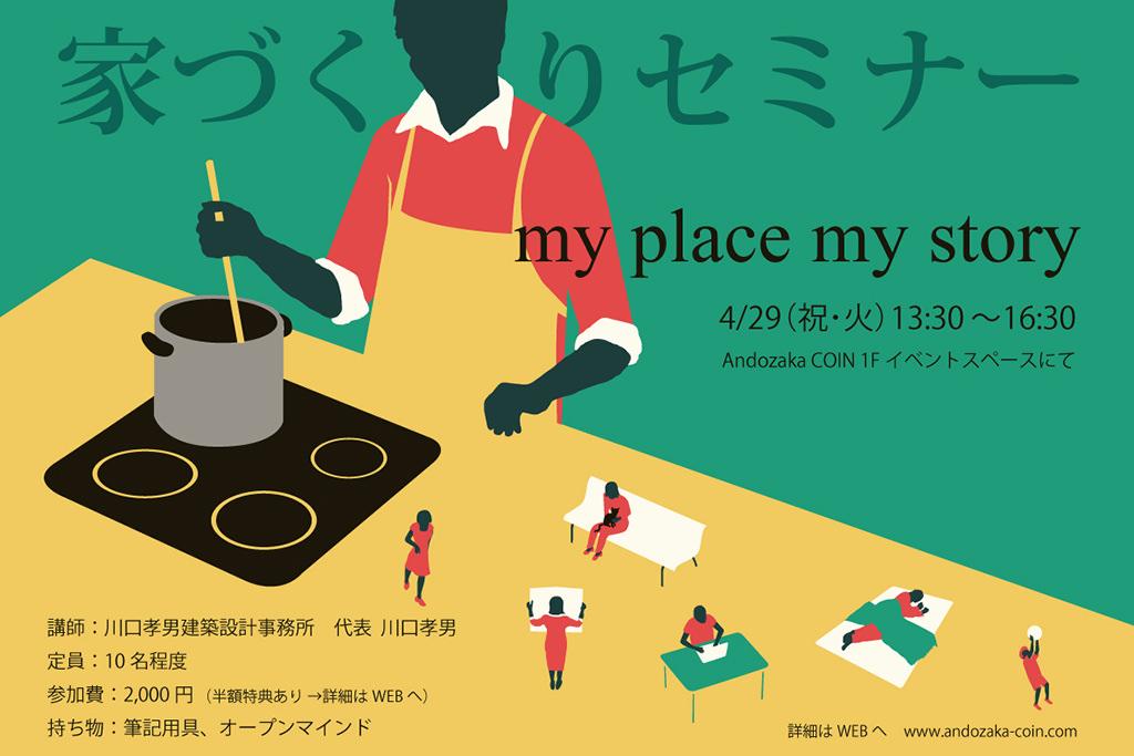 img_andozaka-coin_1f_my_place_my_story_kawaguchi_140429