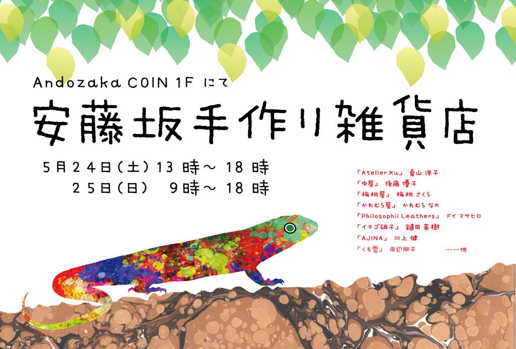 img_andozaka-coin_1f_zakkaten_140524-25