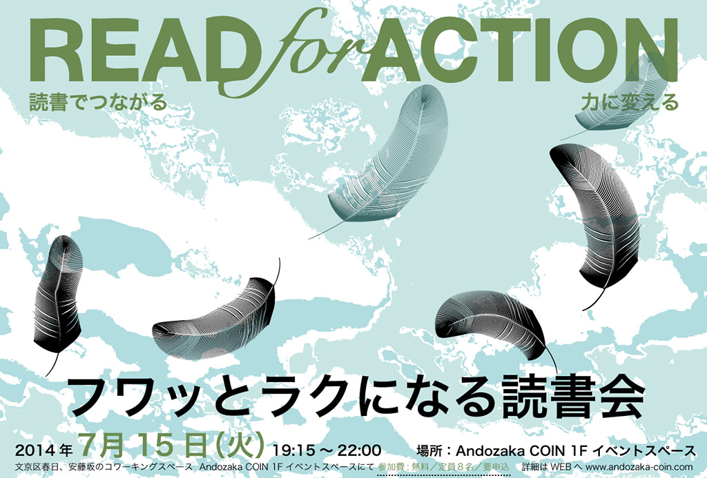 img_andozaka-coin_1f_read_for_action_rakuninaru_0715