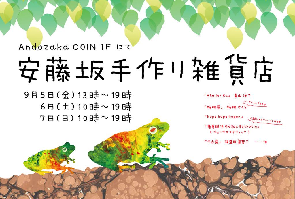 img_andozaka-coin_1f_handmade_zakkaten_140905-07