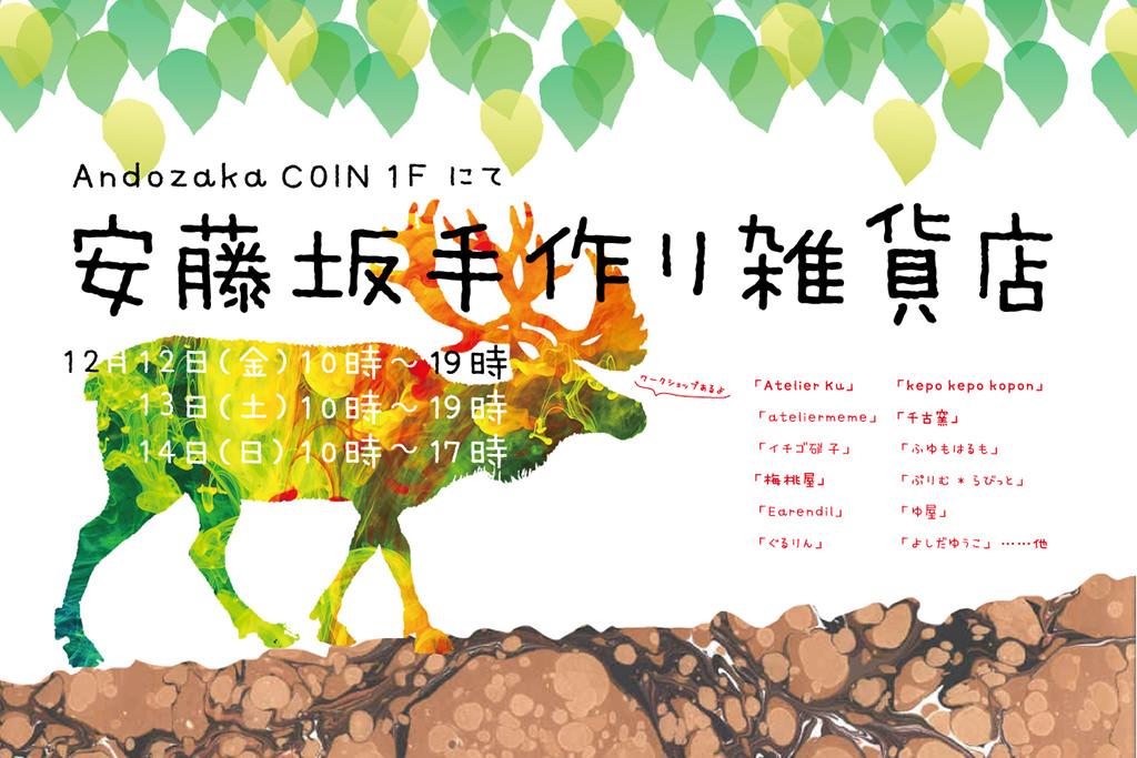 img_andozaka-coin_1f_handmade_zakkaten_141212-14