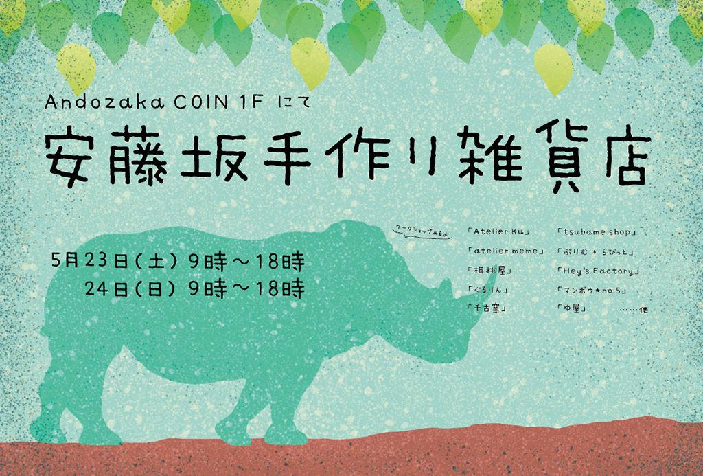 img_andozaka-coin_1f_handmade_zakkaten_150523-24