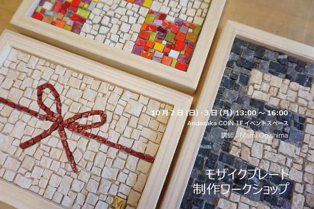 img_andozaka-coin_1f_marco-mosaichi_workshop_161002-03